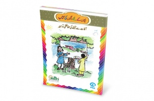 Coloring Book for School Children