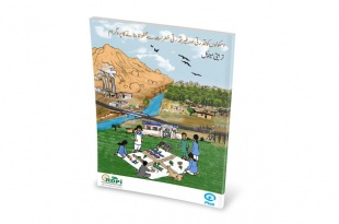 Training Manual - اسکولوں کو قدرتی و غیر قدرتی خطرات سے محفوظ بنانے کا پروگرام