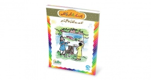 Coloring Book for School Children