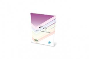 School Safety kitabcha (Handbook)